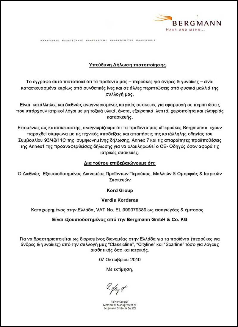 iatrikes-peroukes-dilosi-pistopoiisis-vardis-gr-001