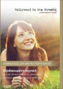 iatrikes-peroukes-general-brochure-large-gr-entypa-thumb-002