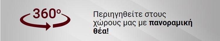 iatrikes-peroukes-xwroi-egkatastaseis-360