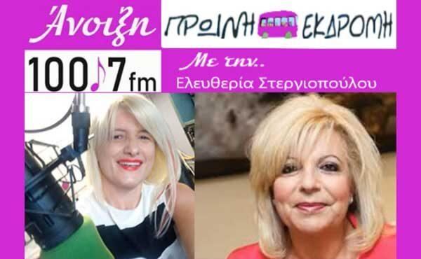 iatrikes-peroukes-synentefksi-vasilikis-kordera-anoixi-fm-oct-2019-thumb-002